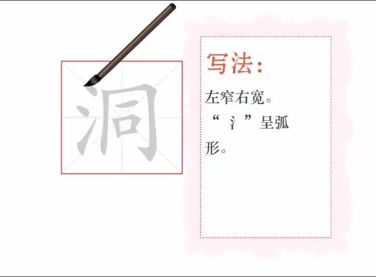 冀教版语文三年级上册第13课《一个新家》生字视频.mp4