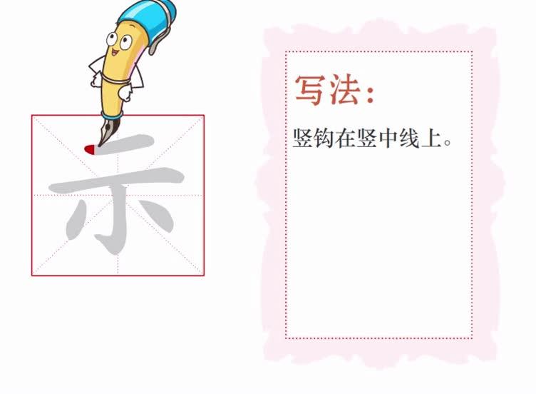 冀教版语文三年级上册第7课《巨人的花园》生字视频.mp4