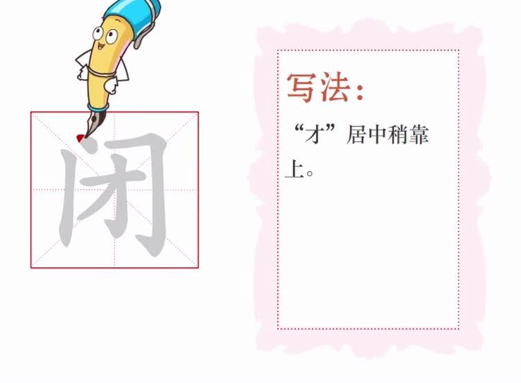 冀教版语文三年级上册第9课《古诗四首》生字视频.mp4