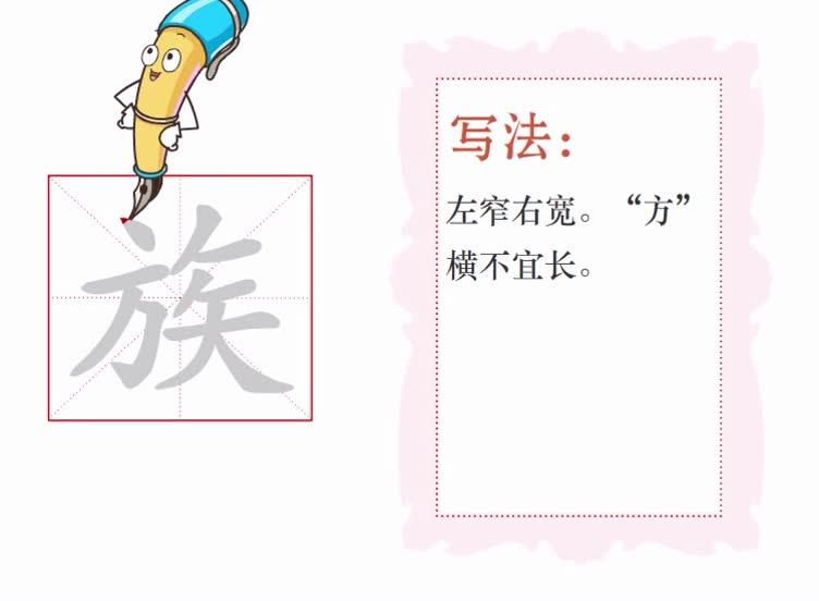 冀教版语文三年级上册第20课《神农尝百草》生字视频.mp4