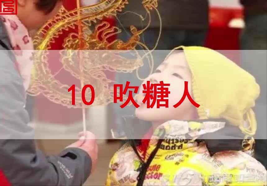 冀教版语文三年级上册第10课《吹糖人》(课文朗读).mp4