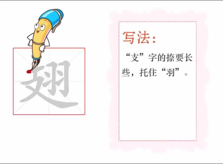 冀教版语文三年级上册第16课《画家和他的孙女》生字视频.mp4