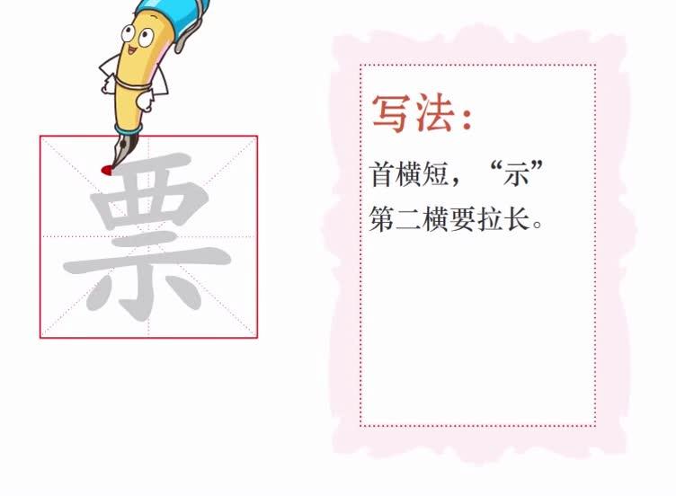 冀教版语文三年级上册第12课《快乐的足球赛》生字视频.mp4