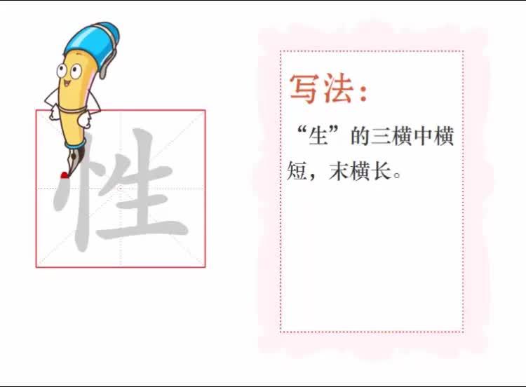 冀教版语文三年级上册第17课《岁寒三友》生字视频.mp4