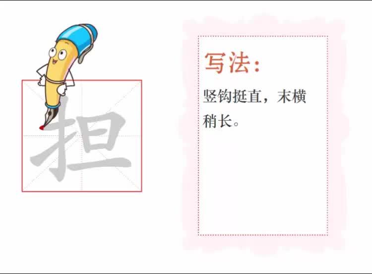 冀教版语文三年级上册第15课《老鼠夹》生字视频.mp4