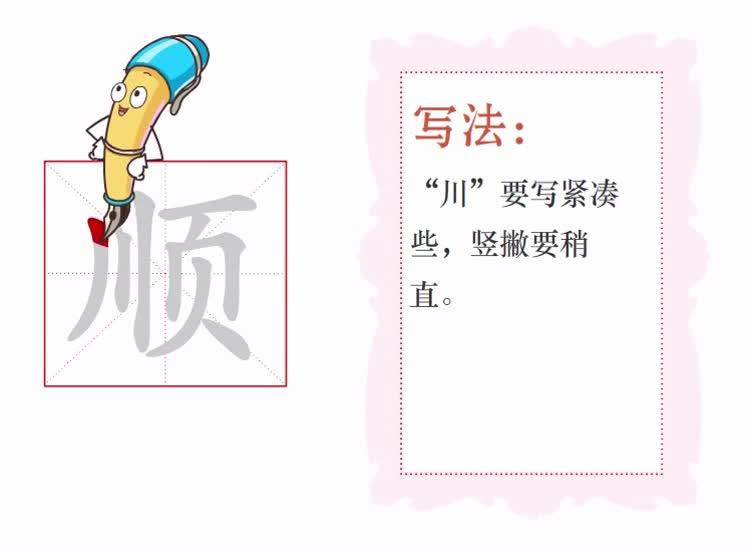冀教版语文三年级上册第11课《柳笛和榆钱》生字视频.mp4