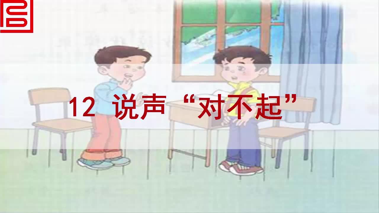"""北师大版语文三年级上册《说声""""对不起""""》课文朗读视频素材.mp4"""