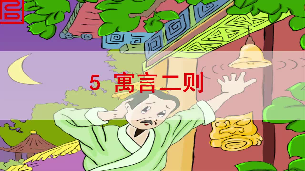 北师大版语文三年级上册《寓言二则》课文朗读视频素材.mp4