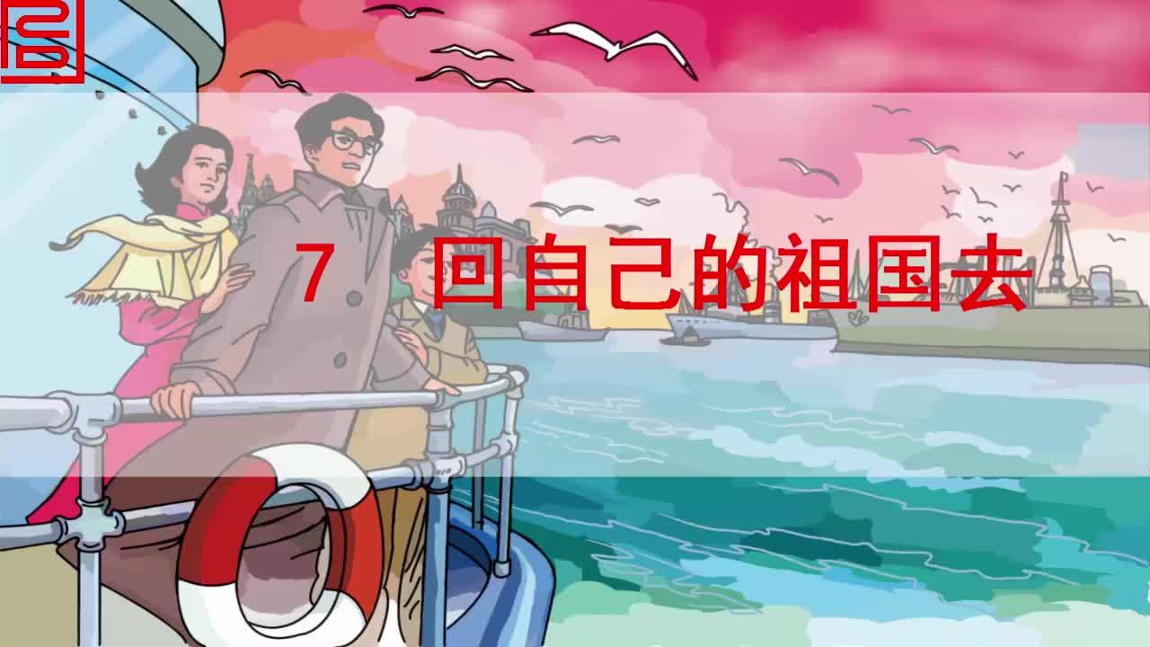 北师大版语文三年级上册《回自己的祖国去》课文朗读视频素材.mp4