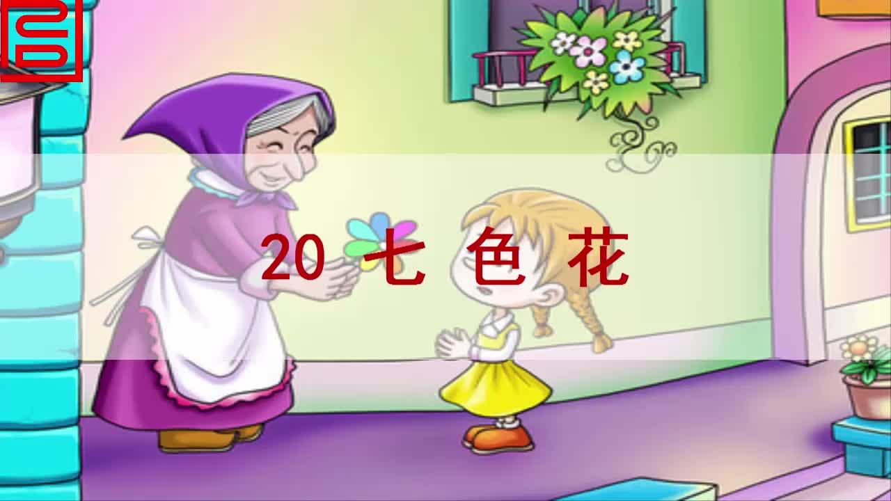 北师大版语文三年级上册《七色花》课文朗读视频素材.mp4