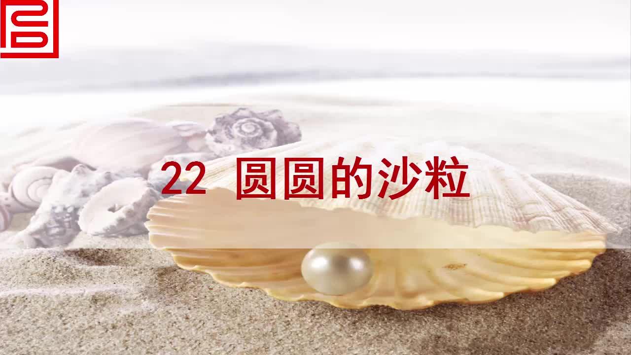 北师大版语文三年级上册《圆圆的沙粒》课文朗读视频素材.mp4