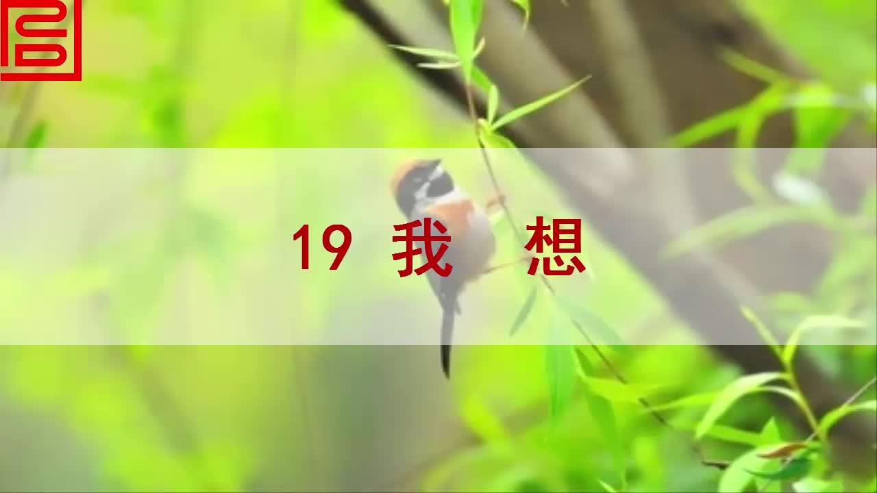 北师大版语文三年级上册《我想》课文朗读视频素材.mp4