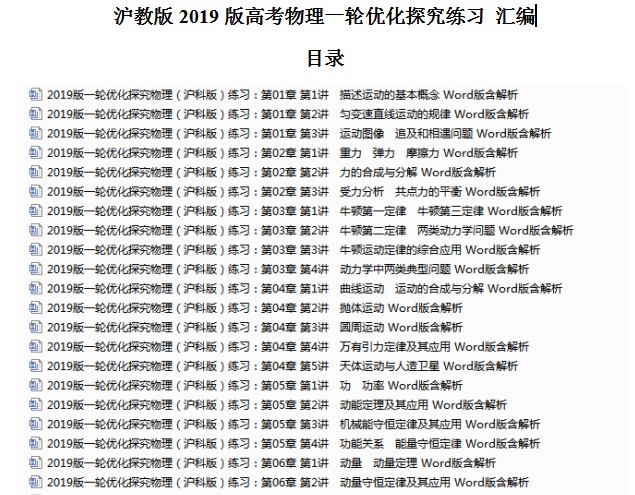 【高考汇编】沪教版2019版高考物理一轮优化探究练习 汇编270页(含答案).doc