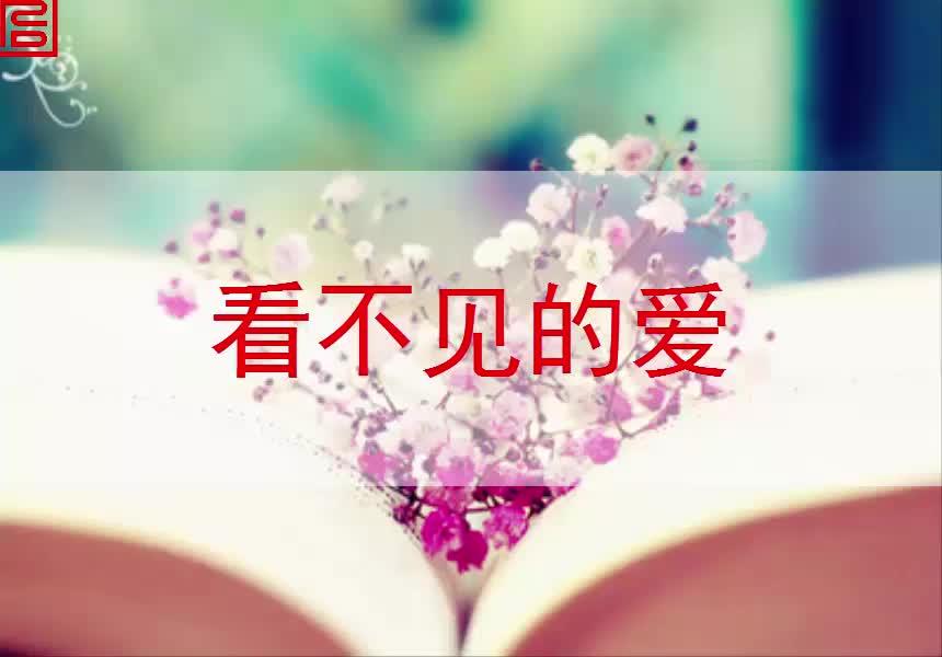 2018新教科版语文三年级上册《看不见的爱》(课文朗读).mp4