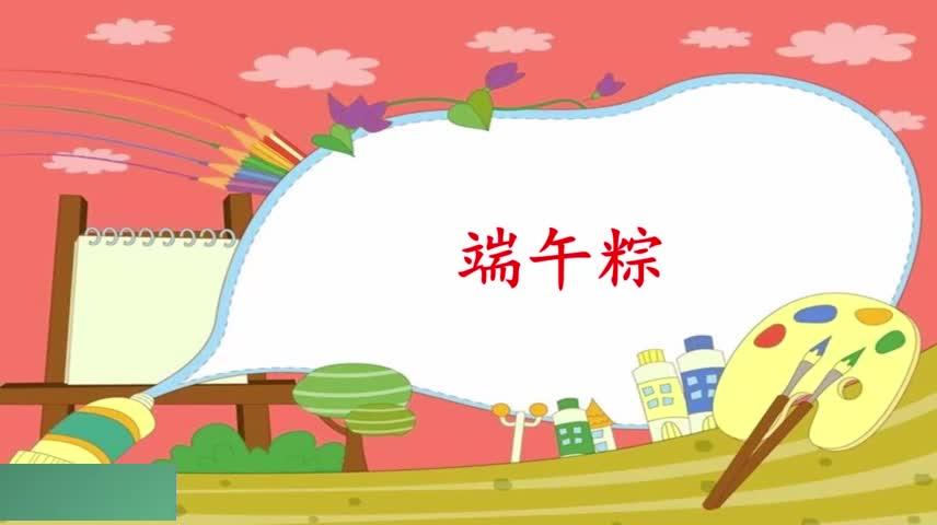 人教版部编语文一年级下册4.3《端午粽》微课堂视频.flv