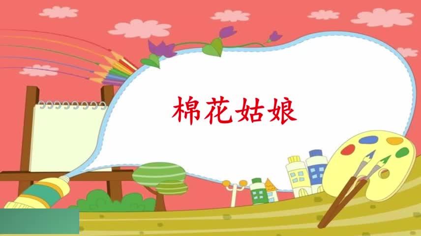 人教版部编语文一年级下册8.1《棉花姑娘》微课堂视频.flv
