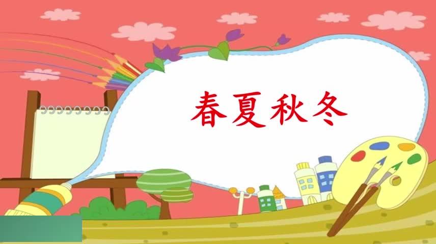 人教版部编语文一年级下册1.1《春夏秋冬》微课堂视频.flv