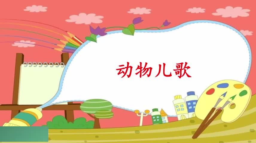 人教版部编语文一年级下册5.1《动物儿歌》微课堂视频.flv