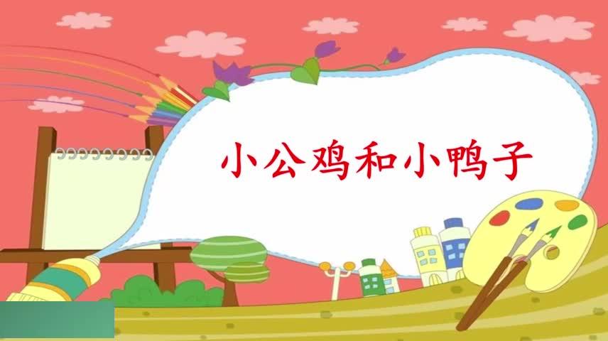 人教版部编语文一年级下册3.1《小公鸡和小鸭子》微课堂视频.flv