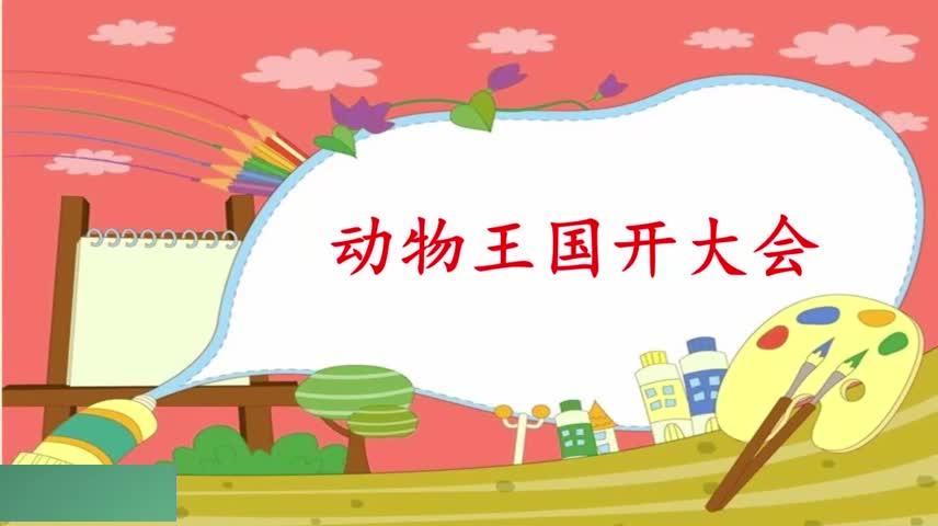 人教版部编语文一年级下册7.3《动物王国开大会》微课堂视频.flv