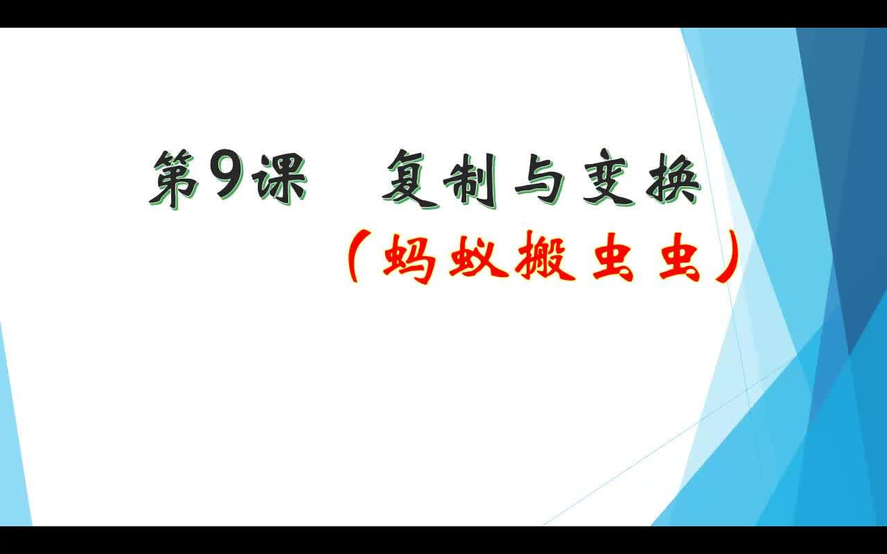 浙江摄影版信息技术三年级上册 2.9《复制与交换》视频.mp4