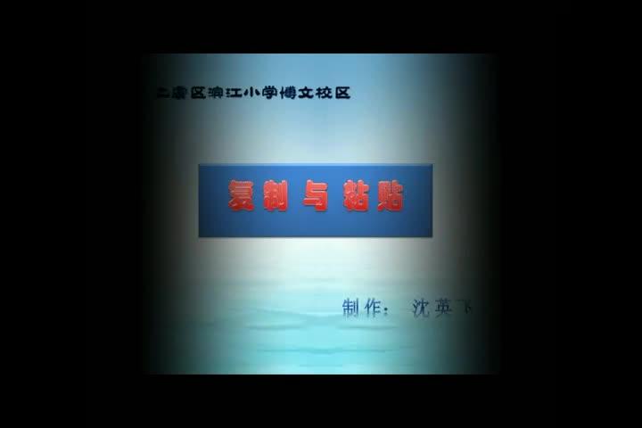 浙江摄影版信息技术三年级上册2.9《复制与交换》视频.mp4