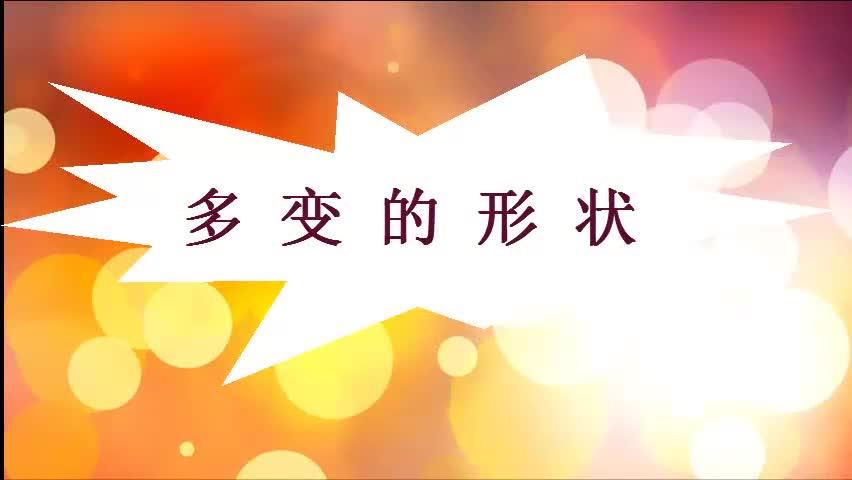 浙江摄影版信息技术三年级上册2.7《多变的形状》视频2.mp4
