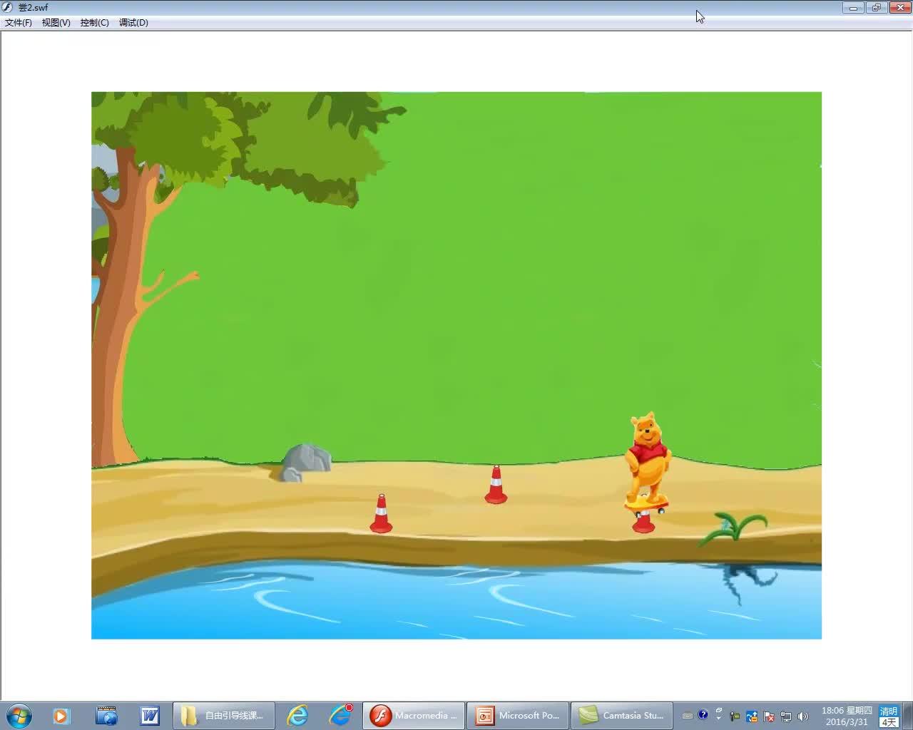 清华版信息技术五年级上册2.7《鱼戏莲间-制作沿引导线运动的动画》视频.mp4