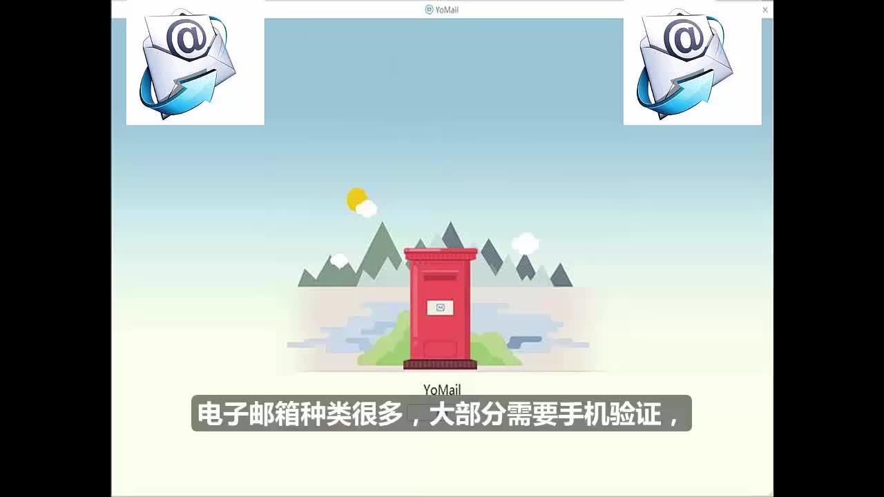 清华版信息技术四年级上册2.8《指点迷津- 发送电子邮件》视频.mp4