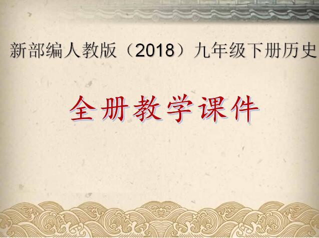 新部编人教版九年级下册历史全册教学课件(精).pptx