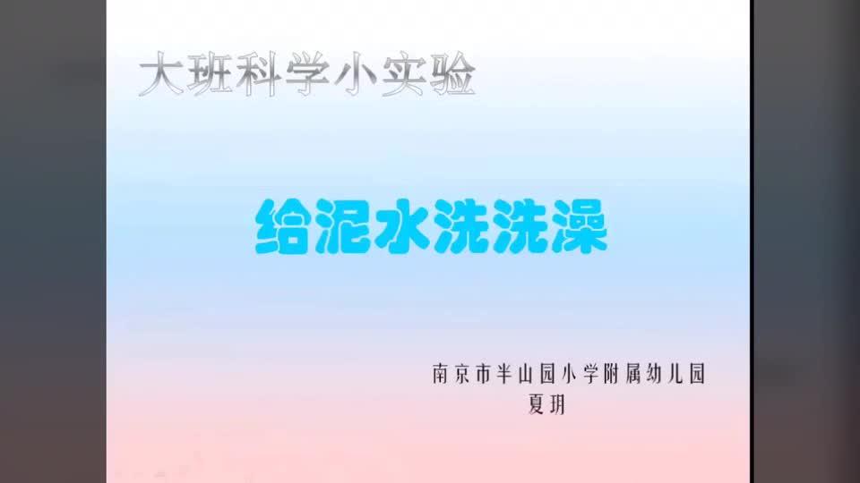 大班科学活动《节约用水》微课视频.mp4