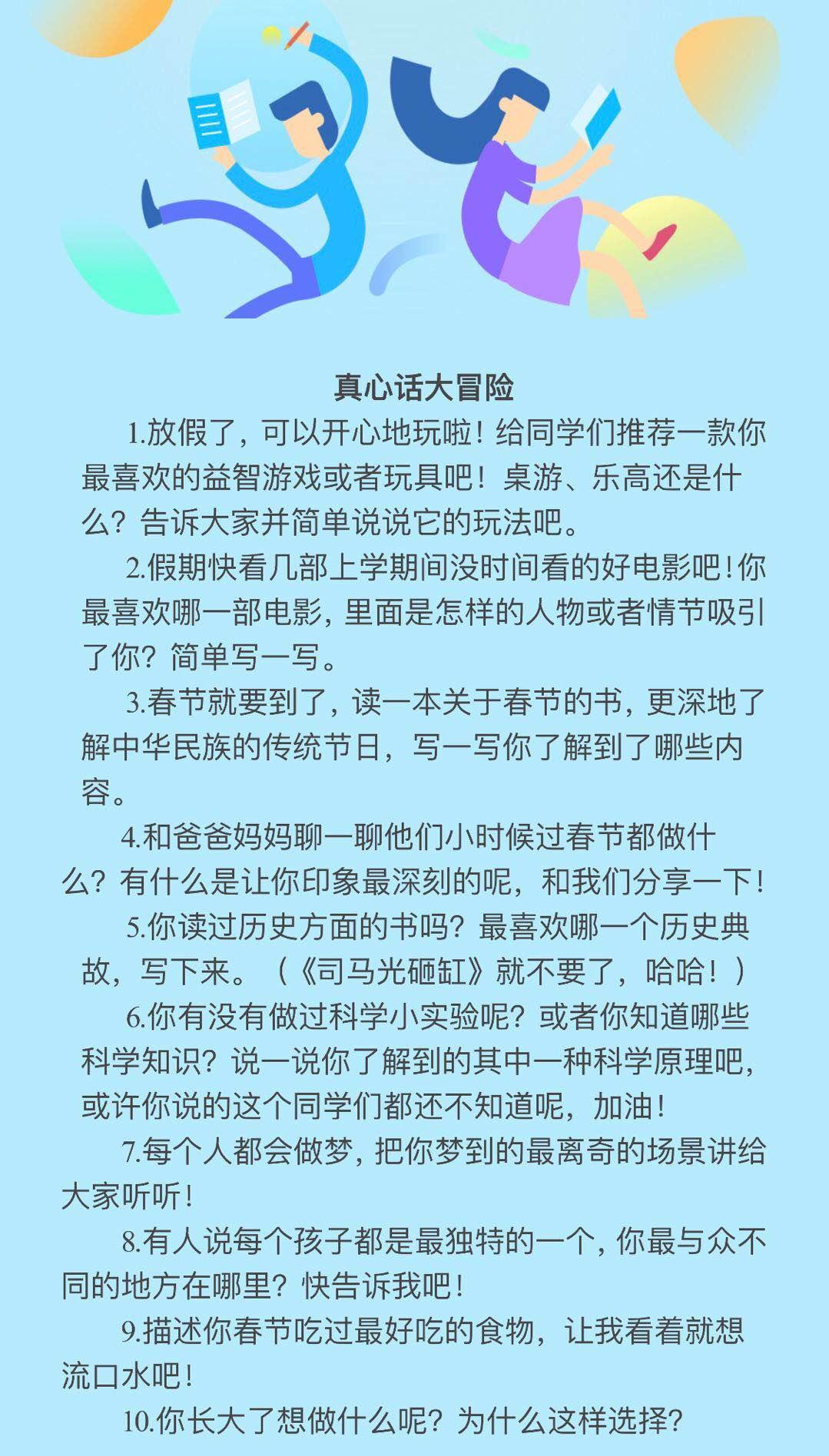 真心话大冒险-寒假个性化作业.docx
