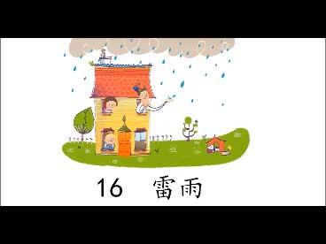 人教版部编语文二年级下册16《雷雨》课文朗读视频.mp4