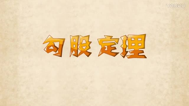 部审湘教版八年级数学下册精品ppt课件视频《勾股定理视频》.flv