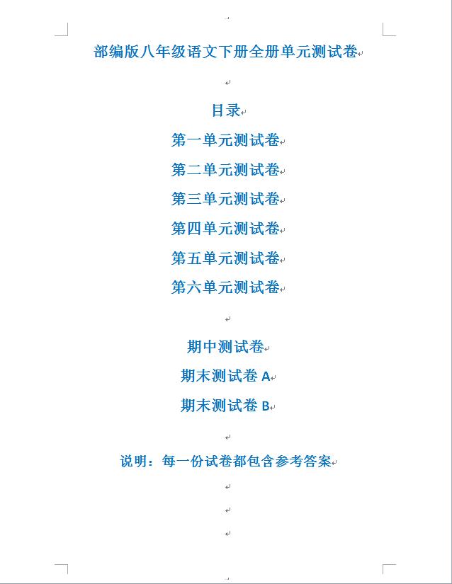 部编版八年级语文下册全册单元测试卷含答案.docx