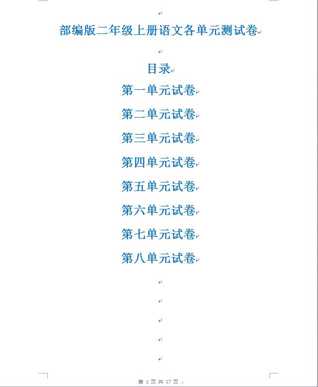 部编版二年级语文上册全册单元测试卷.doc