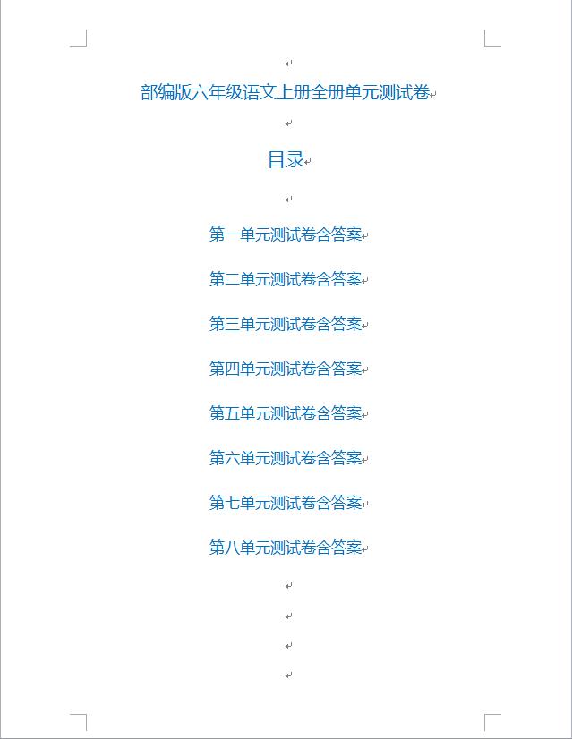 部编版六年级语文上册全册单元测试卷含答案.docx