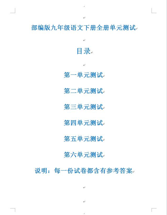 部编版九年级语文下册全册单元测试卷含答案.docx