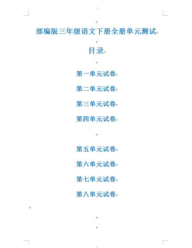 部编版三年级语文下册全册单元测试卷.docx