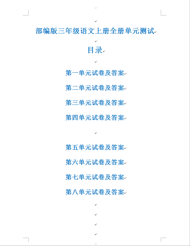 部编版三年级语文上册全册单元测试卷(含参考答案).docx