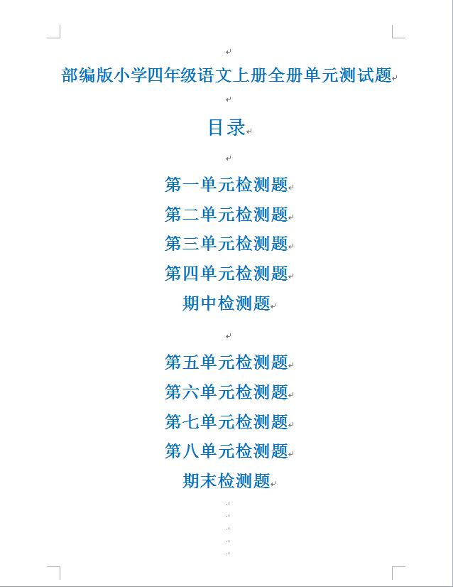 部编版四年级语文上册全册单元测试卷含答案.doc