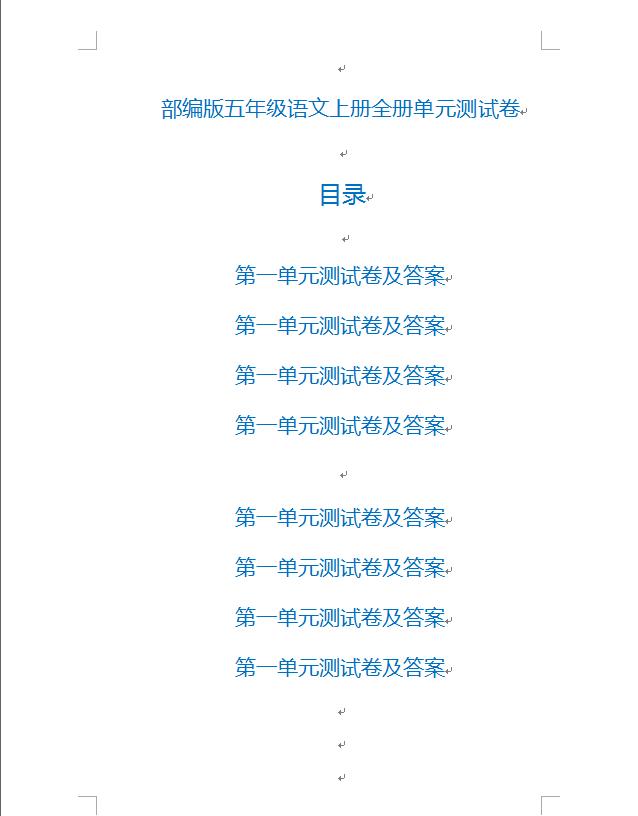 部编版五年级语文上册全册单元测试卷含答案.docx