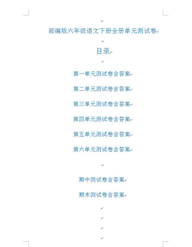 部编版六年级语文下册全册单元测试卷含答案.docx