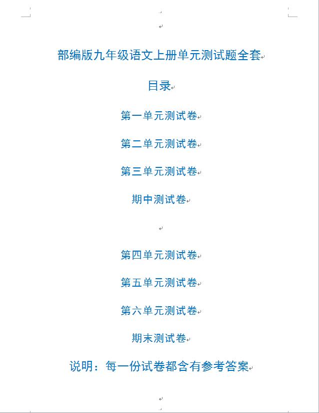 部编版九年级语文上册全册单元测试卷含答案.docx