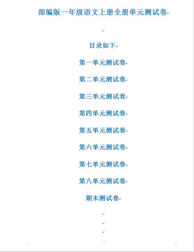 部编版一年级上册语文全册单元测试卷(有答案).doc