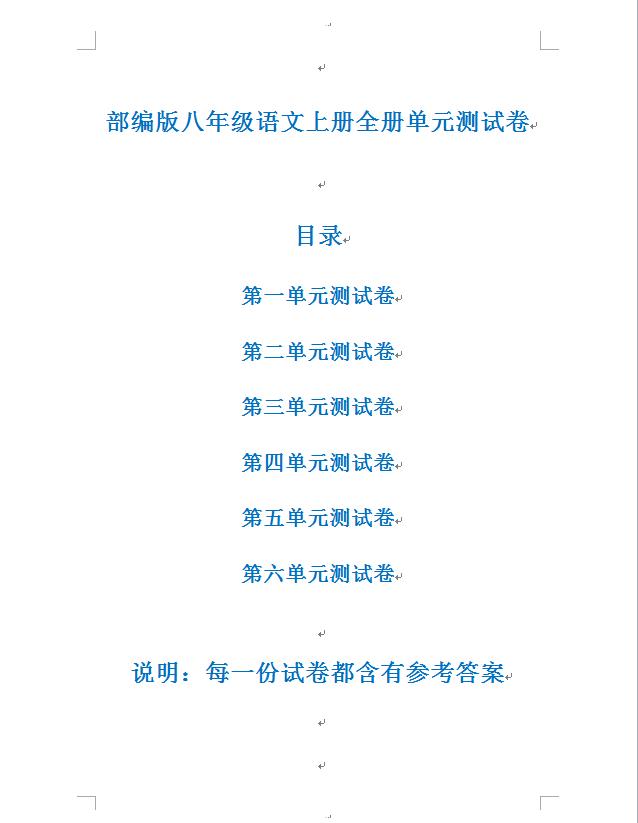 部编版八年级语文上册全册单元测试卷含答案.docx