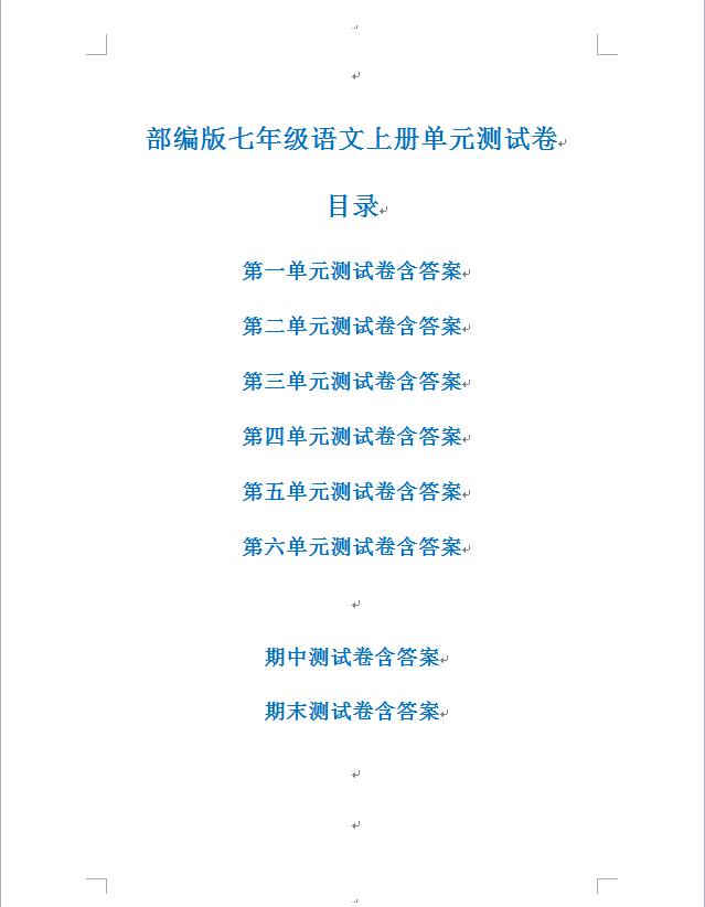 部编版七年级语文上册全册单元测试卷含答案.docx