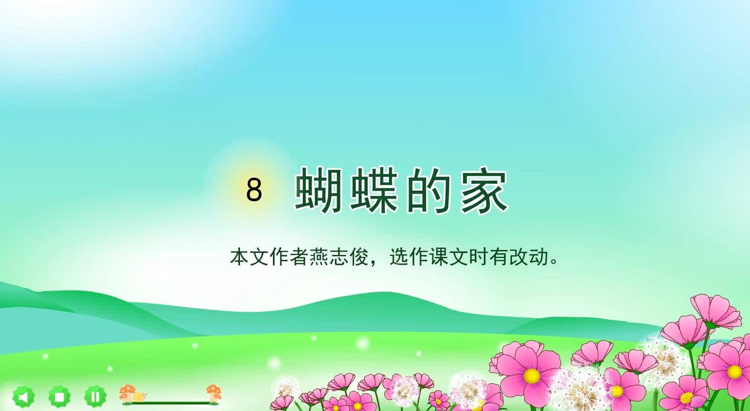 人教部编版语文四年级上册《8蝴蝶的家 》情景动画朗读.mp4