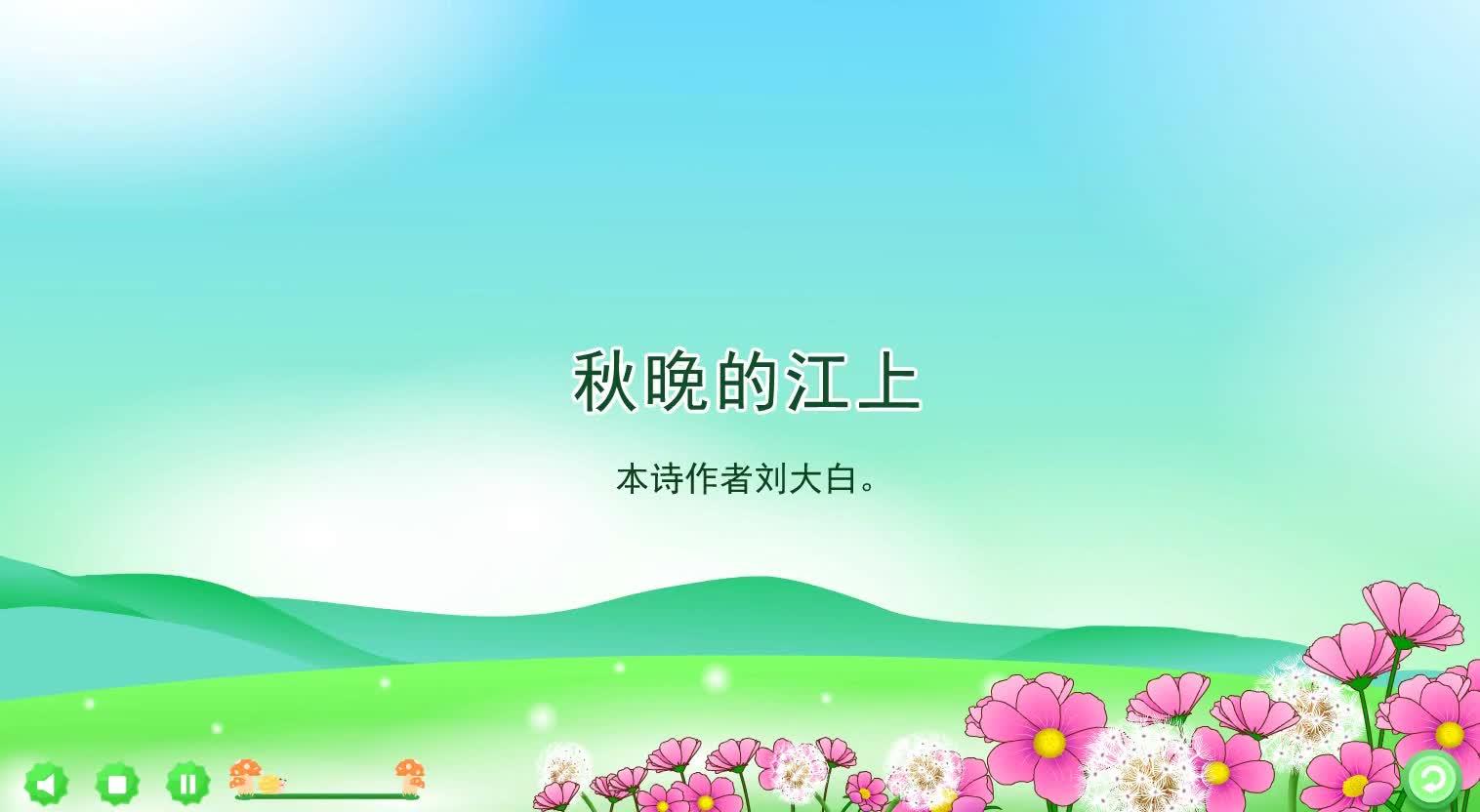 人教部编版语文四年级上册《3现代诗两首秋晚的江上》情景动画朗读.mp4