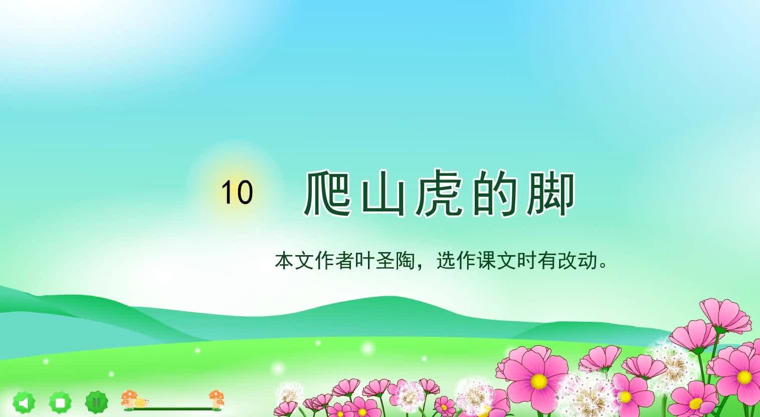 人教部编版语文四年级上册《10爬山虎的脚 》情景动画朗读.mp4